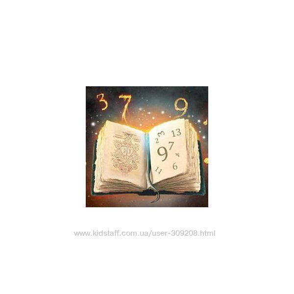 Расчет по Акара- нумерологии