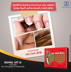 Royal Vit Королевские витамины Royal Vit G, 20 капсул Египет