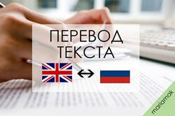 Перевод текстов с английского и на английский язык