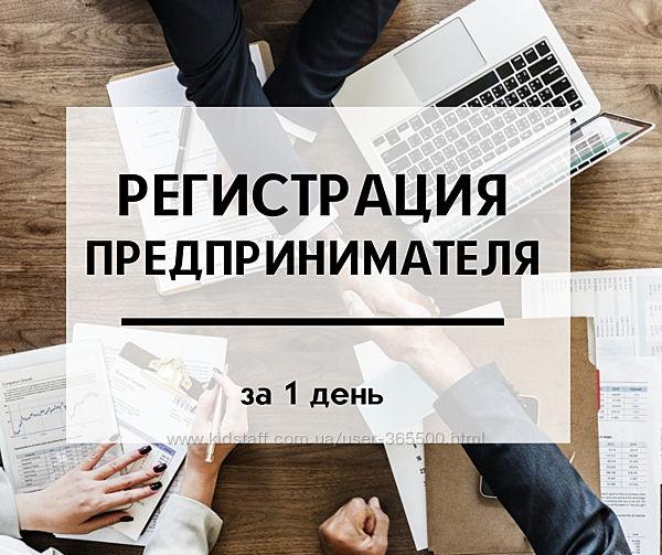 Регистрация ФОП в Днепре по Украине за 1 день