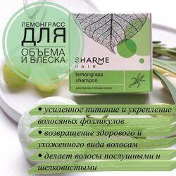 Натуральний твердий шампунь SHARME HAIR Lemongrass гринвей