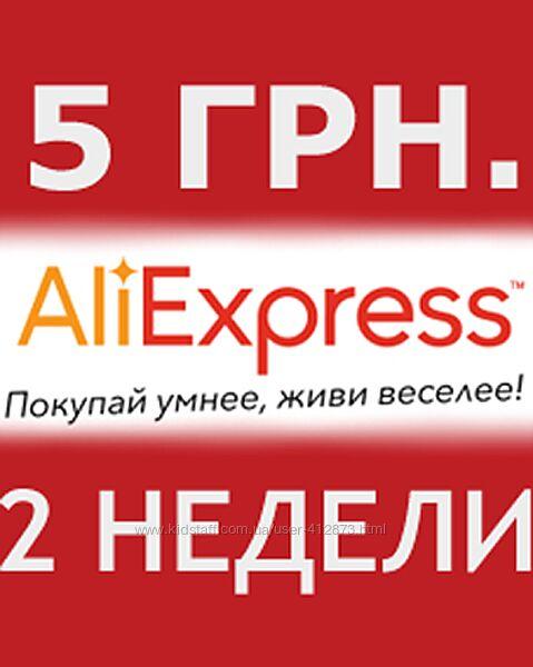 Крупнейшая распродажа AliExpress. Грандиозные скидки. Посредник с VIP аккаунтом. Бесплатная доставка. Принимаем заказы.