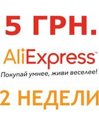 AliExpress. Всего 5 гривен. Посредник с VIP аккаунтом. Бесплатная доставка и скидки. Принимаем заказы с АлиЭкспресс.