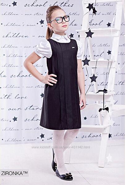 Школьная форма Zironka по цене распродажи