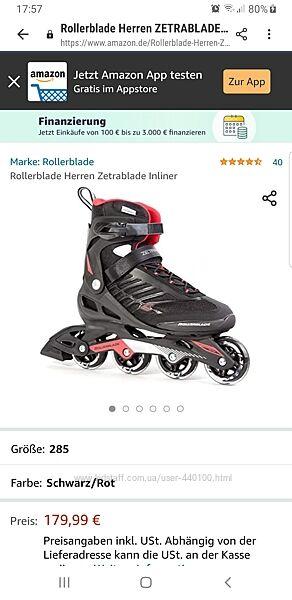 Ролики Rollerblade Zetrablade Inliner с защитой