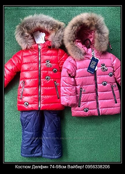 Комплект зимний для девочек Кико, Донило Зима 2021