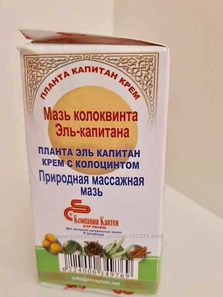 Мазь колоквинта с тмином Египет Ointment Colocynth El-Captain, 50 mg