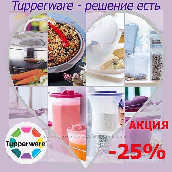 Посуда Tupperware со скидкой  от каталожной цены. Акции, скидки до 50.
