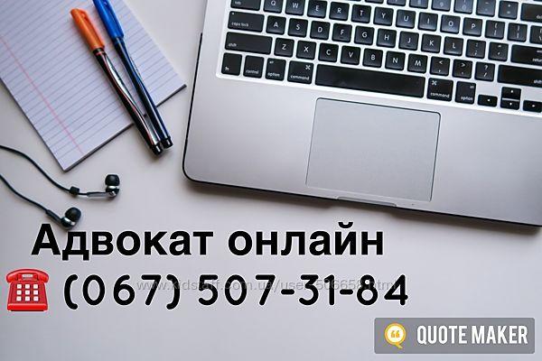 Послуги адвоката онлайн