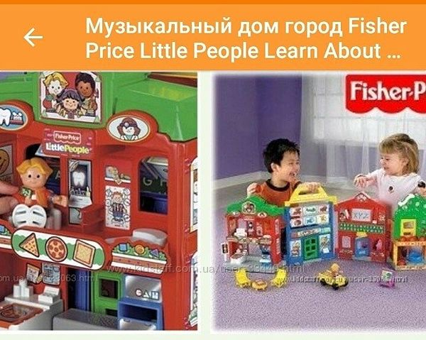 Музыкальный дом город Fisher Price Little People Learn About Town от 12мес