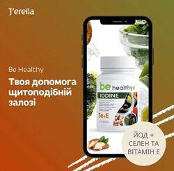 Джерелия Jerelia, добавка, йод, селен