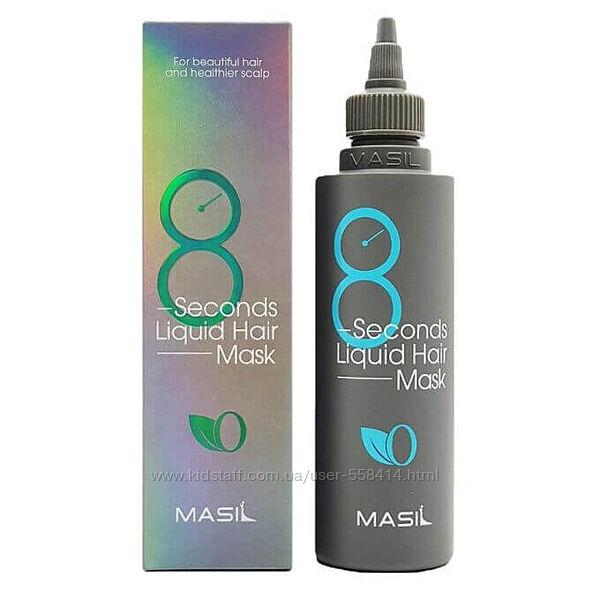Маска для объема волос Masil 8 Seconds Salon Liquid Hair Mask 200 мл