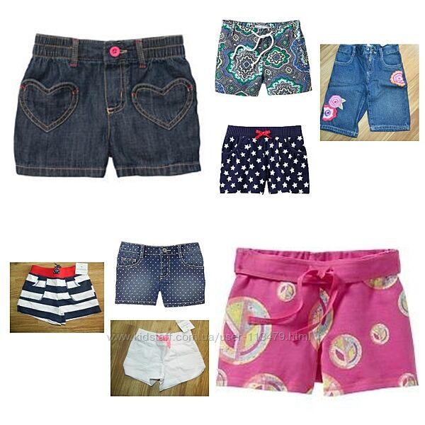 Распродажа  шорты  девочкам 6- 9 лет с сайтов США