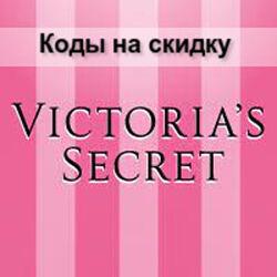 Купоны, коды на скидку Виктория Сикрет Victorias Secret
