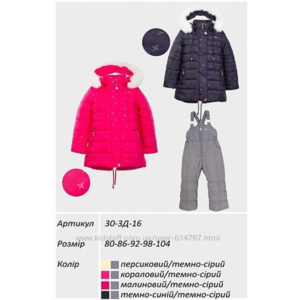 Зимний комплект для девочки 104 р