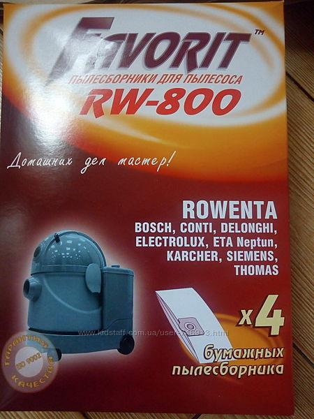 Мешки для пылесоса rowenta bosch SIEMENS delonghi electrolux karcher thomas