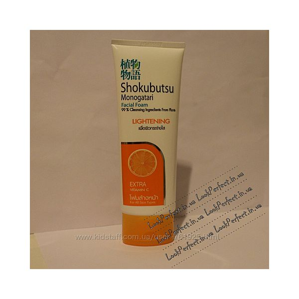 Shokubutsu Пенка для лица с апельсином Skin Lightening