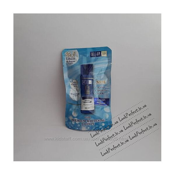 Hada Labo с транексамовой кислотой Shirojyun Premium Medicated Whitening Lo