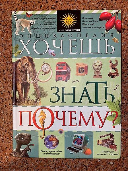 Энциклопедия  . Хочешь знать почему