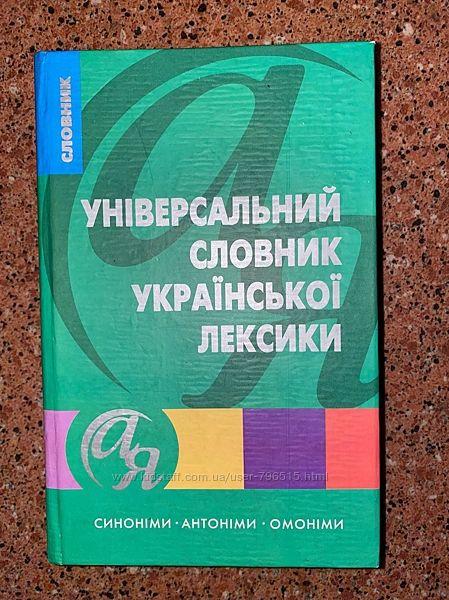 Універсальний словник української лексики. Синоніми, антоніми, омоніми