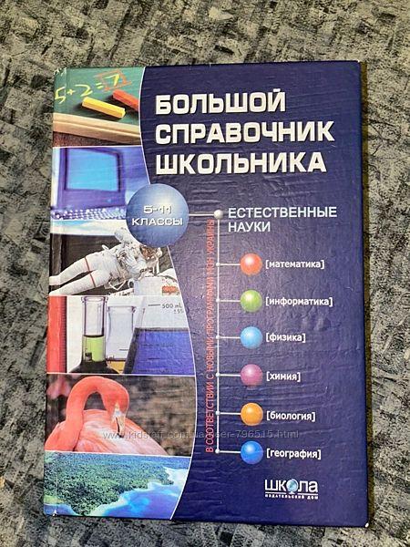 Большой справочник для школьников 5-11 классы.
