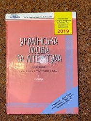 Довідник авраменко українська мова та література зно 2019