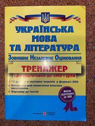 Українська мова та література. Тренажер для підготовки до зовнішнього незал