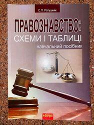 Правознавство  Схеми і таблиці. Навчальний посібник