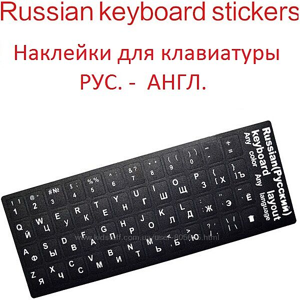 Буквы-наклейки на клавиатуру ноутбука