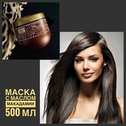 Маска Kleral Macadamia 150 мл, 500 мл, 1000 мл