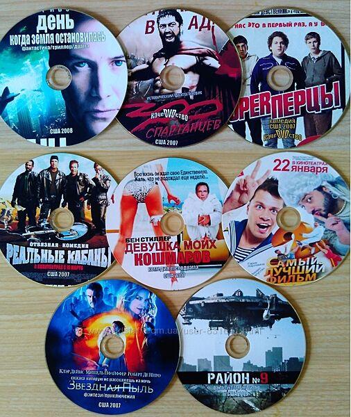 Диски DVD с фильмами, комедии, приключения, ужасы и музыкой  Есть список