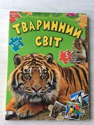 Книга с пазлами Животный мир