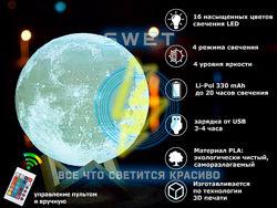 Светильник Луна 3D 16 цветов пульт ДУ/аккумулятор/тач функция 14/15/20см