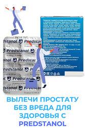 Натуральный препарат для лечения простаты Predstanol