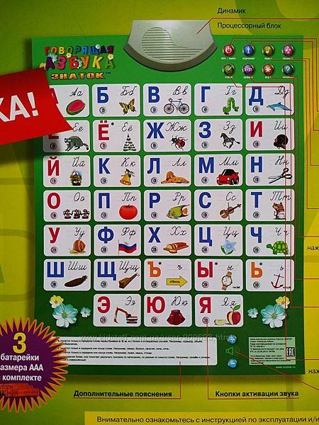 Говорящий плакат Азбука