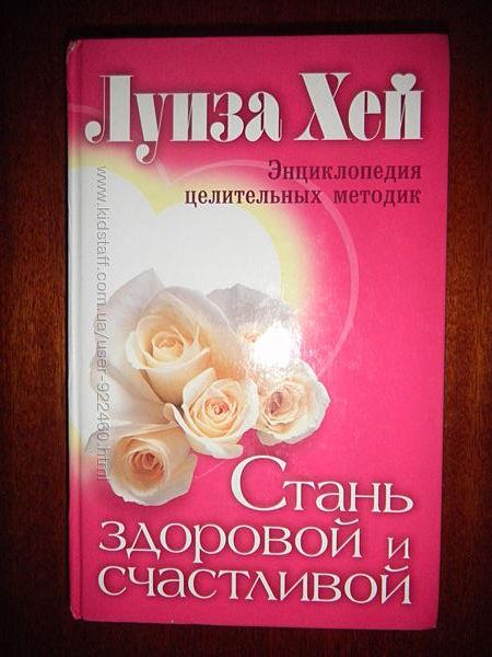 Луиза Хей. Энциклопедия