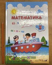 Учебник Математика 2 класс