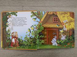 Три медведя сказки для малышей росмэн