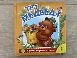Сказки для малышей росмэн