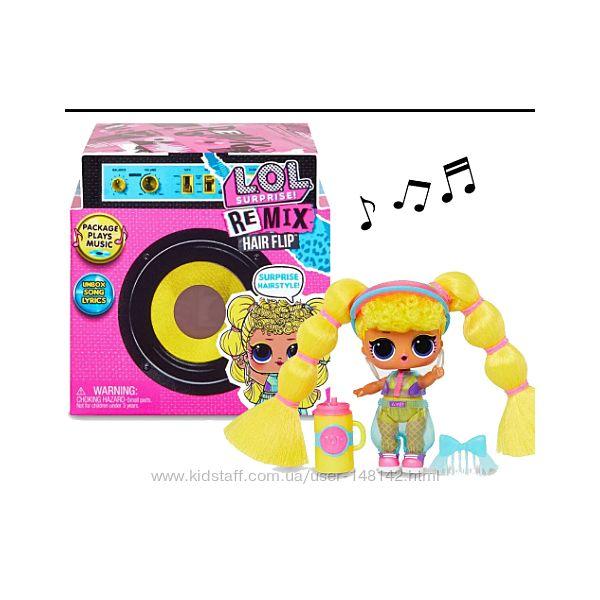 Оригинал LOL Surprise Remix Hairflip Кукла лол ремикс музыкальный сюрприз