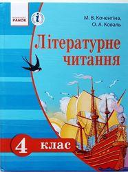 Літературне читання. Підручник для 4 класу М. Коченгіна.