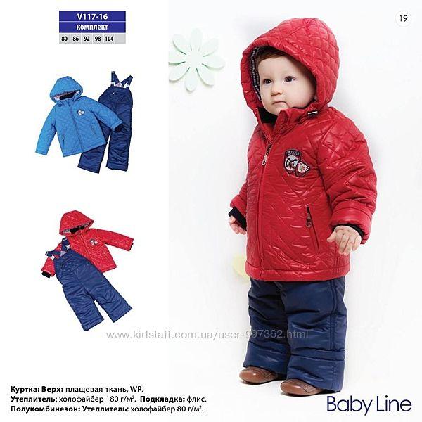 Демисезонный стеганый комплект куртка полукомбинезон