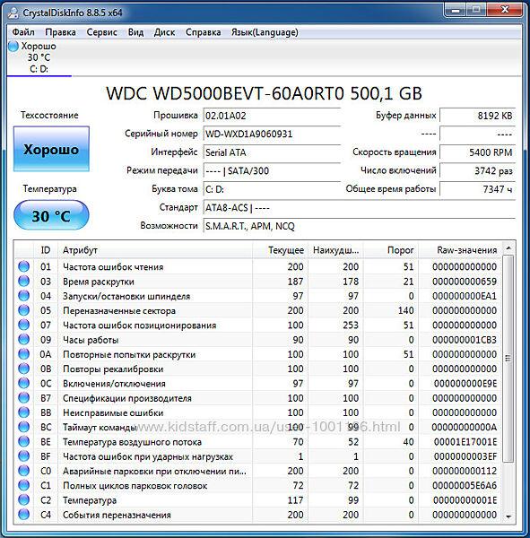 Жесткий диск HDD 2.5 WD Scorpio Blue - 500Gb - для Ноутбука - как Новый