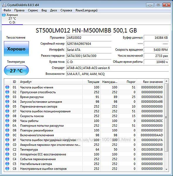 Жесткий диск HDD - Seagate Samsung ST500LM012 - 500Gb - для ноутбука