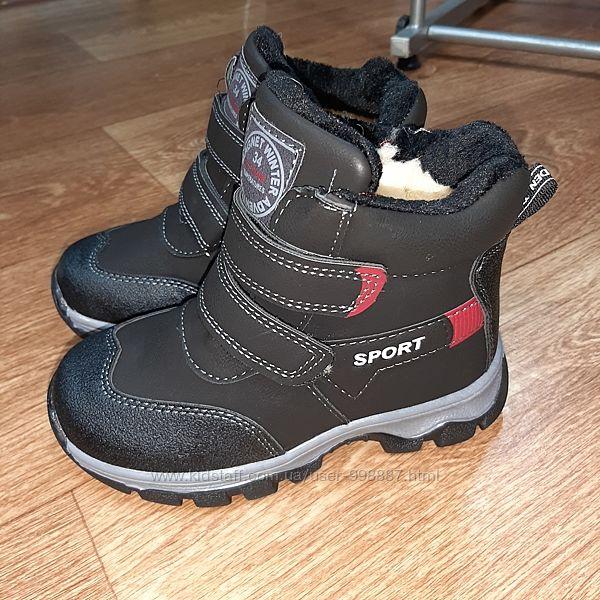 Зимние ботинки 27-32