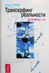 Вадим Зеланд книги Трансерфинг реальности-Тафти жрица