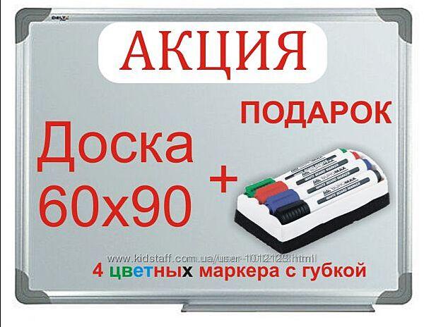 Доска магнитно маркерная 60х90 с маркерами и губкой