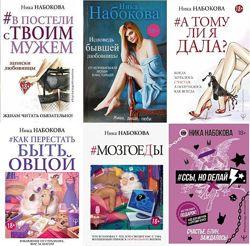 Ника Набокова книги-В постели с твоим мужем-Исповедь бывшей любовницы