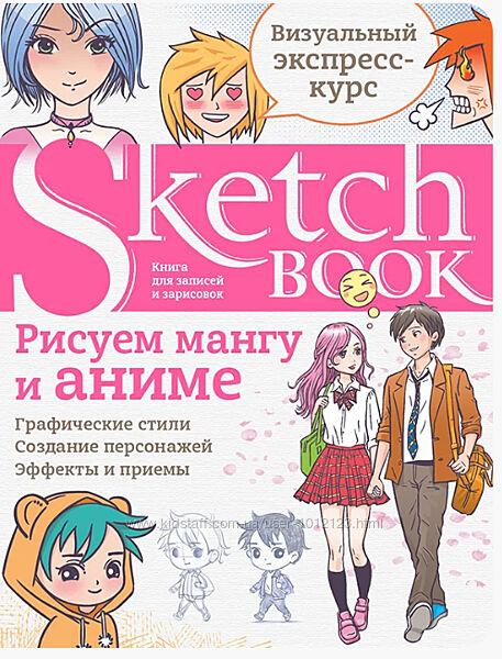 Рисование манги и аниме скетчбук