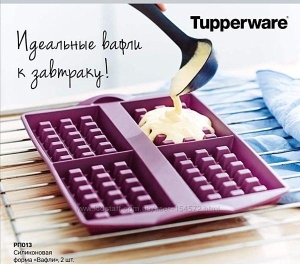 Силиконовая форма Вафли от компании Tupperware